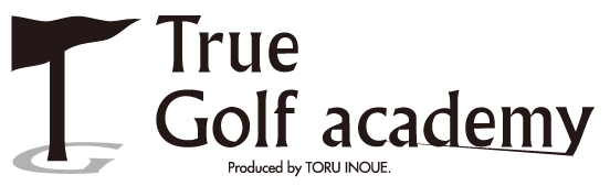 True Golf academy | 井上透プロデュースのゴルフスクール(横浜・東京)